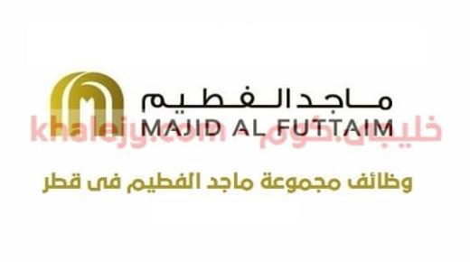 الفطيم وظائف شاغرة في قطر للمواطنين والاجانب