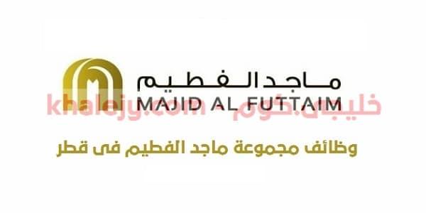 وظائف مجموعة الفطيم في قطر للمواطنين والاجانب