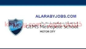 وظائف مدرسة جيمس متروبول في الامارات 2020 -2021