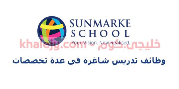 مدرسة سان مارك في الامارات عدة تخصصات