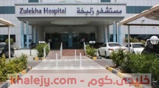 مستشفى زليخة وظائف في الامارات للمواطنين والوافدين