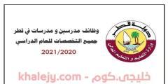 وظائف معلمين في قطر 2021 – حكومي وخاص (محدث باستمرار)