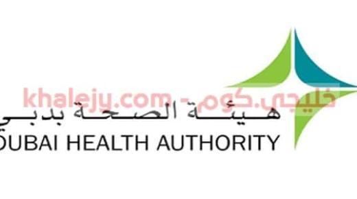 وظائف هيئة الصحة بدبي عدة تخصصات للمواطنين والاجانب