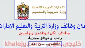وظائف وزارة التربية والتعليم الامارات 2021 (وظائف معلمين ومعلمات)