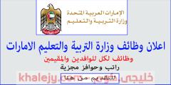 وظائف وزارة التربية والتعليم بالامارات جميع التخصصات