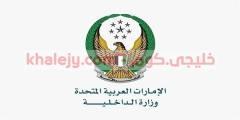 وظائف وزارة الداخلية بالامارات وظائف حكوميه شاغره