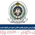 الموقع الرسمي للقبول والتجنيد الآلي الموحد في القوات المسلحة 1