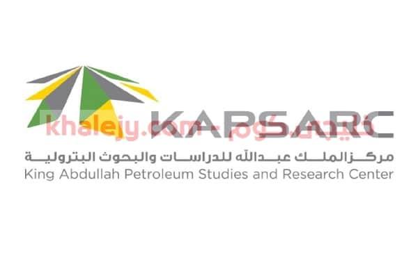 مركز الملك عبدالله للدراسات والبحوث البترولية وظائف شاغرة في الرياض