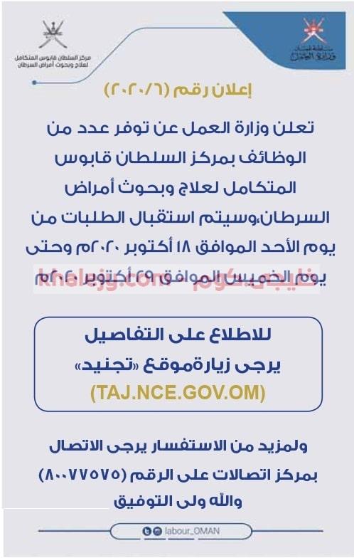 وزارة العمل وظائف مركز السلطان قابوس لعلاج السرطان.