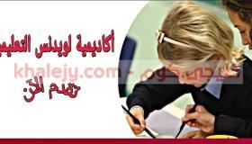 وظائف اكاديمية لويدنس في قطر للمواطنين والمقيمين