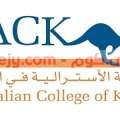 وظائف الكلية الاسترالية في الكويت