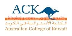 وظائف الكلية الاسترالية في الكويت لعدة تخصصات