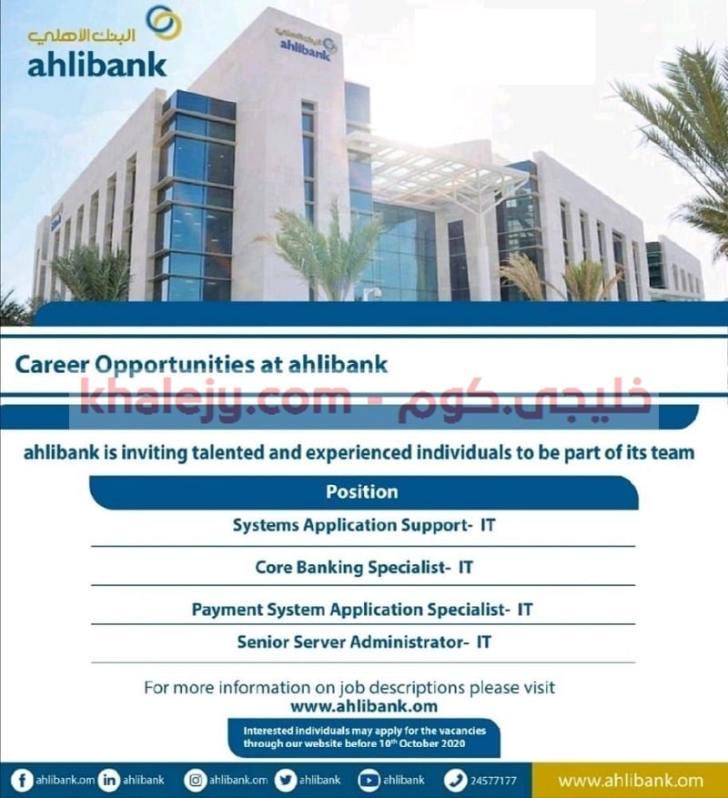 وظائف بنك الأهلي في سلطنة عمان للمواطنين والأجانب