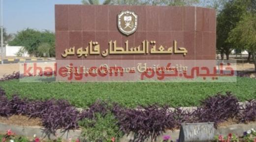جامعة السلطان قابوس وظائف شاغرة في سلطنة عمان