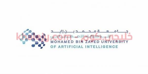 وظائف جامعة محمد بن زايد للذكاء الاصطناعي