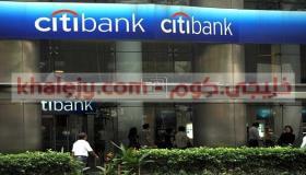 وظائف بنك سيتي بنك في الامارات عدة تخصصات