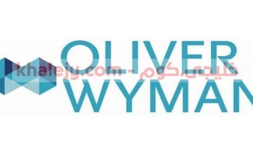 تدريب منتهي بالتوظيف للرجال والنساء لدي شركة أوليفر وايمان العالمية