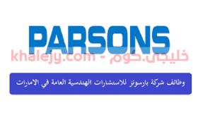 وظائف شركة بارسونز للاستشارات الهندسية بالامارات