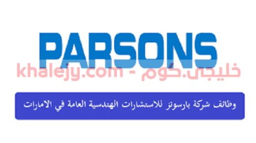 وظائف شركة بارسونز العربية 139 وظيفة لحملة الثانوية فأعلي سعوديين ومقيمين