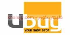 وظائف شركة يوباي للتسوق في الكويت لعدة تخصصات