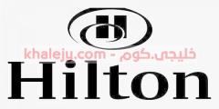 وظائف فندق هيلتون الكويت للمواطنين والمقيمين
