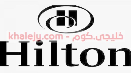 وظائف فندق هيلتون ابوظبي في الامارات عدة تخصصات