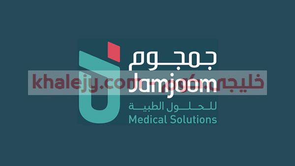 وظائف في جدة لحملة الدبلوم بشركة جمجوم للصناعات الطبية