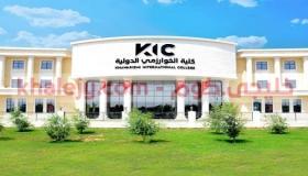 وظائف كلية الخوارزمي الدولية في ابوظبي عدة تخصصات