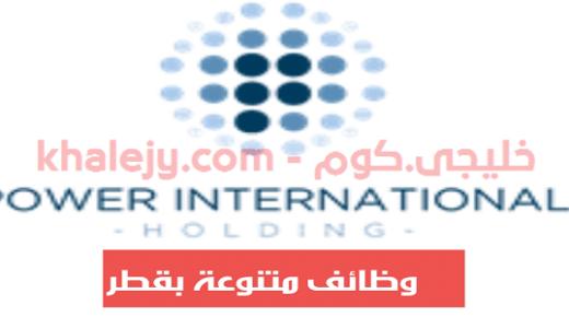 وظائف مجموعة باور انترناشيونال القابضة في قطر 2021