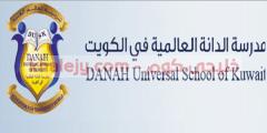 وظائف مدرسة الدانة العالمية في الكويت عدة تخصصات