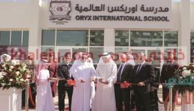 وظائف مدرسة اوريكس العالمية في الدوحة عدة تخصصات