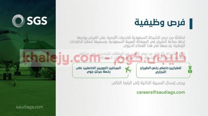 وظائف مطارات المملكة (جميع الفروع) السعودية للخدمات الأرضية