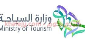 وزارة السياحة تعلن عن 100 ألف وظيفة للجنسين براتب 8000 ريال