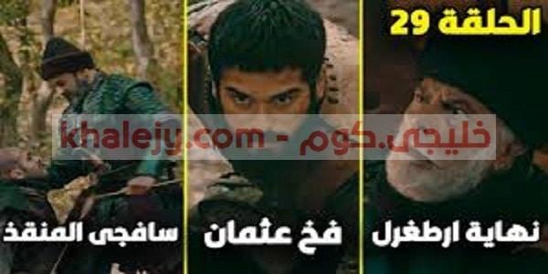قيامة عثمان الحلقة 29 كاملة ومترجمة للعربية 2