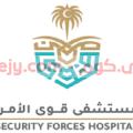 مستشفي قوي الأمن بالمملكة العربية السعودية 1442 10