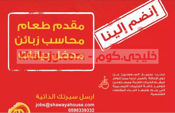 براتب 18000 ريال بيت الشواية تعلن عن وظائف للسعوديين والمقيمين