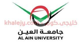 وظائف جامعة العين في الامارات للمواطنين والوافدين