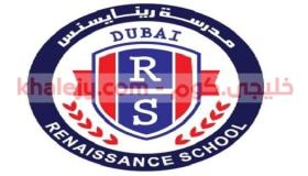 وظائف مدرسين في الامارات مدرسة رينيسانس الدولية