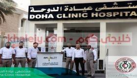 وظائف مستشفى عيادة الدوحة في قطر عدة تخصصات