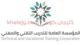 التدريب التقني يعلن عن 133 وظيفة إدارية وفنية للجنسين في كافة المناطق