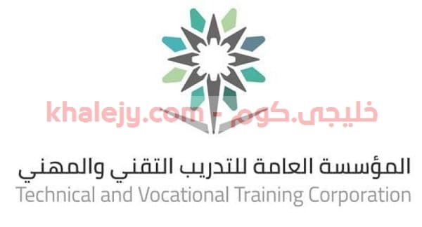 وظائف المؤسسة العامة للتدريب التقني والمهني 1442 للجنسين كافة المؤهلات خليجي كوم