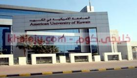 وظائف الجامعة الأمريكية في الكويت لعدة تخصصات