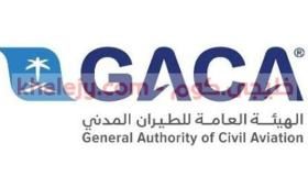 وظائف الهيئة العامة للطيران المدني لحملة البكالوريوس