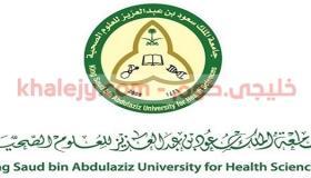 وظائف جامعة الملك سعود الصحية وظائف لحملة الثانوية فأعلي رجال ونساء