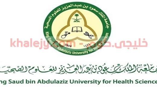 وظائف متنوعة لحملة الثانوية فأعلى – جامعة الملك سعود الصحية