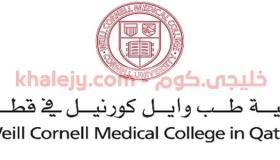 وظائف كلية وايل كورنيل للطب في قطر عدة تخصصات