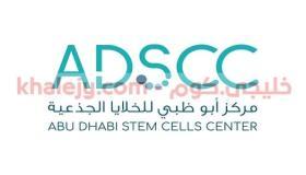 وظائف مركز ابوظبي للخلايا الجذعية في الامارات