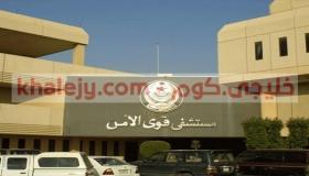 وظائف مستشفى قوى الأمن بالرياض لحملة البكالوريوس