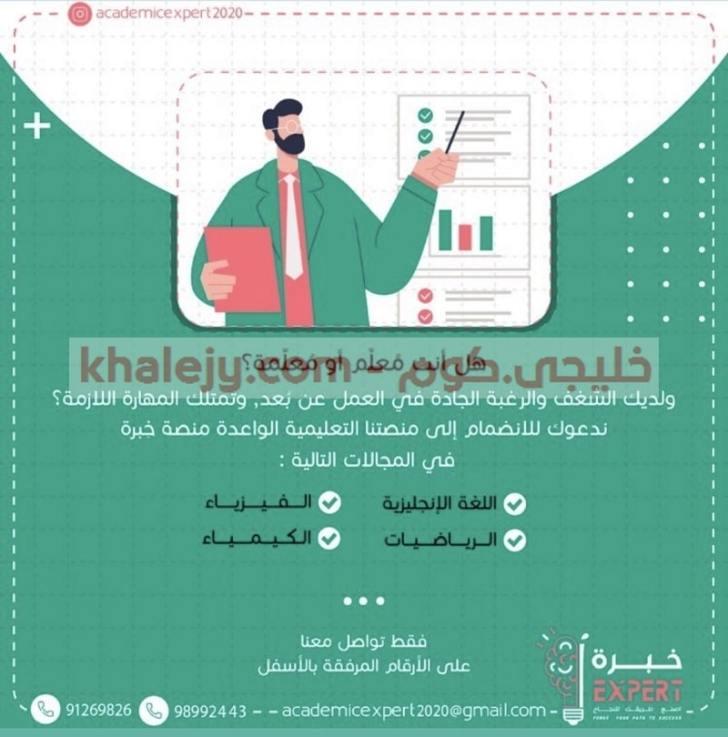 مطلوب معلمين ومعلمات في سلطنة عمان 2021