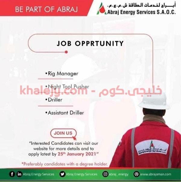 وظائف في الصحراء سلطنة عمان 2021 شركة أبراج لخدمات الطاقة